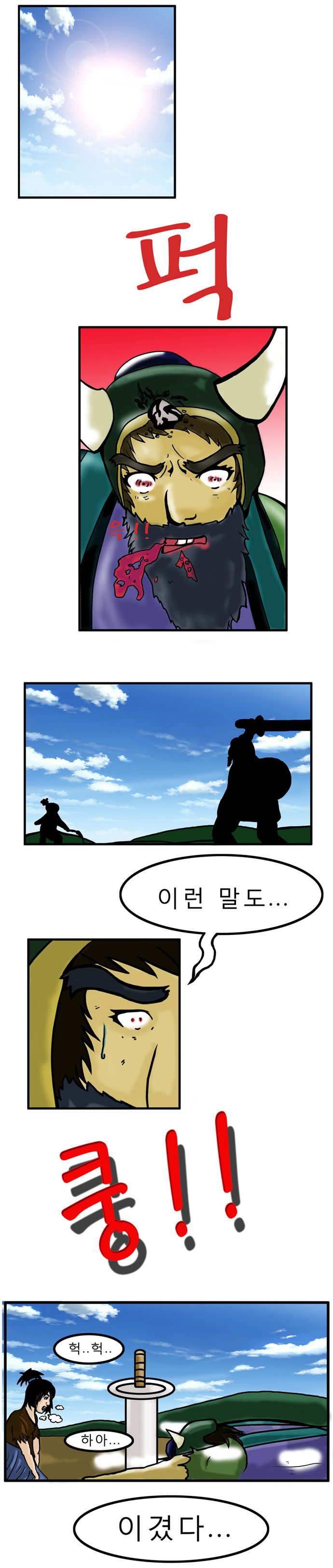 uks_data_webtoon_david3_19 - 복사본.jpg