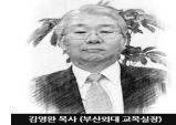 송구영신예배의 '성경말씀뽑기', 무엇이 문제인가?