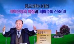종교개혁시대의 개혁신앙의 특징과 개혁주의 신조 (3)
