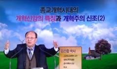 종교개혁시대의 개혁신앙의 특징과 개혁주의 신조 -2
