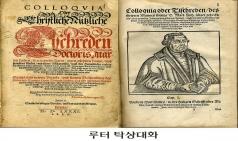 (교회사) 루터의 참된 경건의 길