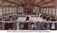 (종교개혁 이야기) 츠빙글리의 67개 논제