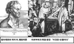 (종교개혁이야기) 일치와 성례를 둘러싼 분열