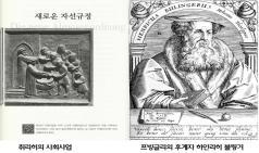 (종교개혁이야기) 쯔빙글리와 언약사상