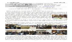 일본 오동훈 선교사 선교편지