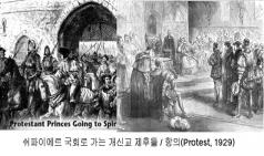 [종교개혁] 종교개혁의 필요성에 관하여 황제 카알 5세에게 보낸 호소문