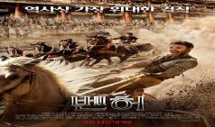 [영화이야기] 벤허 Ben-Hur