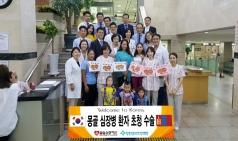 밀알심장재단 몽골 어린이 3명 초청 수술