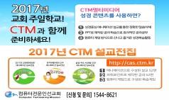 [CTM] 2017년 교회학교를 위한 자료 출시