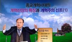 종교개혁시대의 개혁신앙의 특징과 개혁주의 신조에 (1)