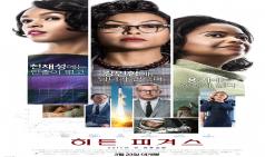 [영화] 히든 피겨스
