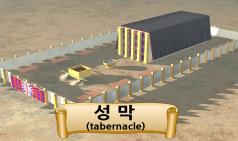 [신앙Q&A] 이스라엘 성막이란 무엇입니까?