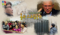 솔라 스크립투라 -종교개혁 500주년 기념영상
