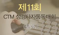 [CTM] 제11회 CTM성경타자통독대회 종료