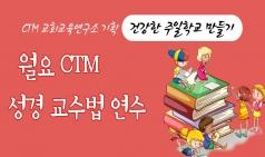 [CTM] 월요 CTM 성경 교수법 연수