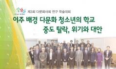 [교계] 제 3회 다문화사회 연구 학술대회 개최