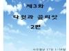 [웹툰] King David - 제4화 다윗과 골리앗(2)