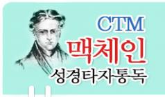 CTM 맥체인 성경타자통독 시범 운영