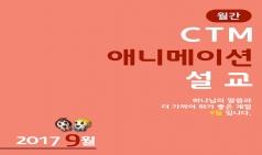 CTM 9월 멀티미디어 교회교육 출시