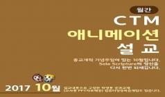CTM 월간 멀티미디어 교회교육 출시(10월호)