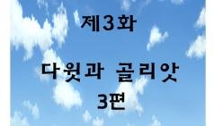 [웹툰] King David - 제5회 다윗과 골리앗(3)