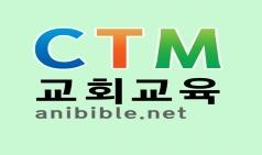 2018년 CTM 교회교육자료 출시