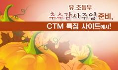 [CTM] 추수감사주일 특집 사이트 오픈