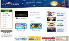 [CTM뉴스] 성탄절 특집 사이트 오픈