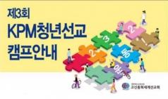 [교계] 제 3회 KMP청년선교 캠프