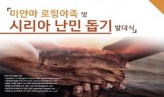 '로힝야족 난민 및 시리아 난민 돕기' 발대식 개최