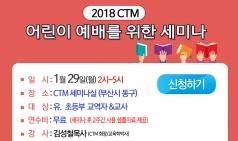 CTM, '어린이 예배를 위한 세미나' 개최