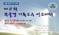 [교계]부울경기독교수연합회(BCPN), 제11회 선교대회 개최