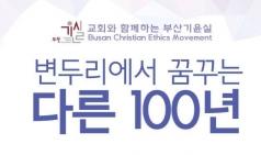 [교계] 부산기윤실, '변두리에서 꿈꾸는 다른 100년' 세미나 개최