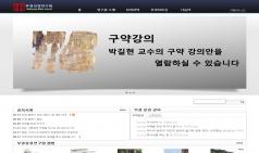 [교계] 개혁회 신학교· 부경성경연구원 연합 봄학기 개강세미나와 부경성경연구원 개강