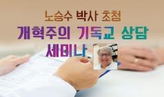 [교계] 교회를 위한 신학포럼과 함께 하는 개혁주의 기독교 상담 세미나 40회