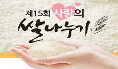 [교계] 부산성시화운동본부, '제15회 사랑의 쌀 나누기' 행사 개최
