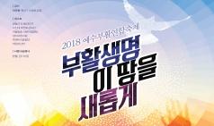 [교계] 2018 예수부활연합축제-부활생명 이 땅을 새롭게