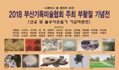 [교계] 부산기독미술협회, '부활절 기념전' 개최