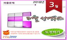 CTM, '퍼즐성경퀴즈 사무엘상.하편' 출시