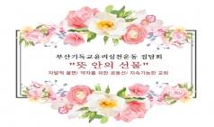 [교계] 부산기독교윤리실천운동 집담회