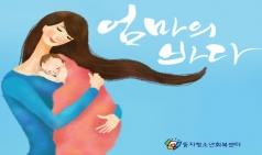 """둥지연극제 두 번째 이야기 """"엄마의 바다"""""""
