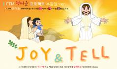 [CTM] 부활절 맞아 'JOY & TELL' 프로젝트 시행