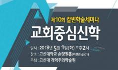 고신대 개혁주의학술원, 제10회 칼빈학술세미나 개최