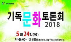 [교계] 기독문화연대, 2018 기독문화 토론회 개최