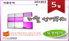 CTM, '퍼즐성경퀴즈 에스라, 느헤미야, 에스더 편' 출시