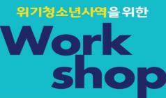[교계] 위기청소년사역을 위한 워크샵 개최