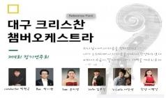 대구 크리스찬 챔버 오케스트라 제 9회 정기연주회
