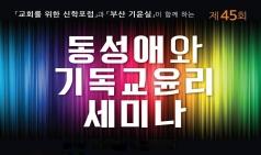 [교계] 동성애와 기독교윤리 세미나