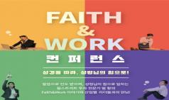 [교계] 대학청년과 직장인들을 위한 FAITH & WORK 컨퍼런스 개최