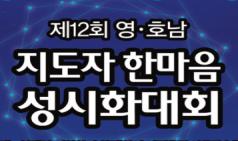 [교계] 제12회 영․호남 지도자 한마음 성시화대회 개최